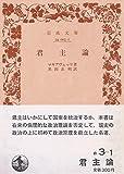 君主論 (1959年) (岩波文庫)