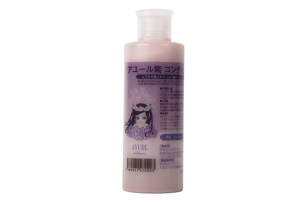 引き金練習シアーアユール紫 コンディショナー200ml