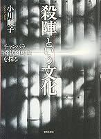 「殺陣」という文化―チャンバラ時代劇映画を探る (中部大学学術叢書)
