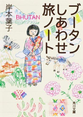 ブータンしあわせ旅ノート (角川文庫)の詳細を見る