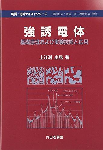 強誘電体―基礎原理および実験技術と応用 (物質・材料テキストシリーズ)