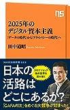 2025年のデジタル資本主義: 「データの時代」から「プライバシーの時代」へ (NHK出版新書 623)