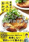 志麻さんのベストおかず プレミアムなほぼ100円おかず編 (別冊エッセ)