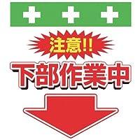 SHOWA(ショーワ) 単管シート ワンタッチ取付標識 イラスト版 T040