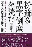 粉飾&黒字倒産を読む 「あぶない決算書」を見抜く技術
