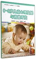 """0-3岁儿童心理发展与潜能开发(全国学前教育专业(新课程标准)""""十二五""""规划教材)"""