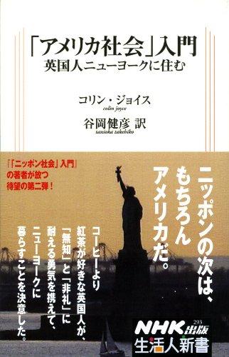 「アメリカ社会」入門 英国人ニューヨークに住む (生活人新書)の詳細を見る