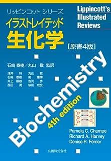 リッピンコットシリーズ イラストレイテッド生化学 原書4版