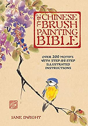 The Chinese Brush Painting Bible: Over 200 Motifs with Step by Step Illustrated Instructions (Artists Bibles) by Jane Dwight(2011-07-31)