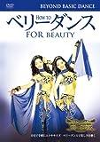 How to ベリーダンス~フォー・ビューティー ビヨンド・ベーシック・ダンス(中級編)[DVD]