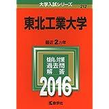 東北工業大学 (2016年版大学入試シリーズ)