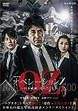 連続ドラマW オペレーションZ ~日本破滅、待ったなし~ DVD-BOX[DVD]