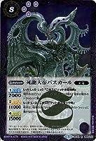 バトルスピリッツ/SD34-010 死龍大帝バスカール R