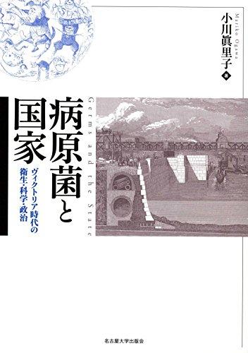 病原菌と国家―ヴィクトリア時代の衛生・科学・政治― / 小川 眞里子