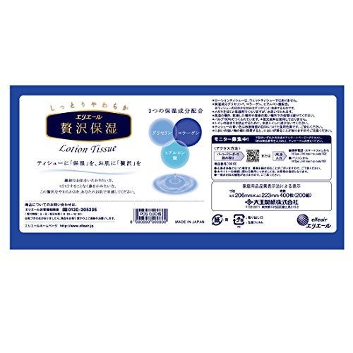 大王製紙 エリエール 贅沢保湿 箱200組×3
