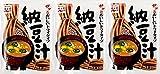 永谷園インスタント味噌汁 納豆汁 10袋 永谷園