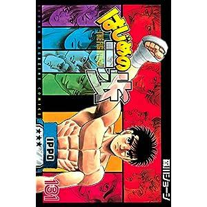"""はじめの一歩(131) (講談社コミックス)"""" class=""""object-fit"""""""