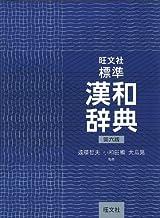 旺文社標準漢和辞典 第六版
