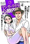 マンガで分かる心療内科 4 (ヤングキングコミックス)