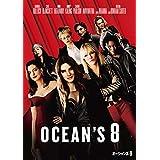 オーシャンズ8 [DVD]