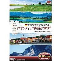 ロマンティック街道の 四季 ( DVD4枚組 ) 4RRD-5700