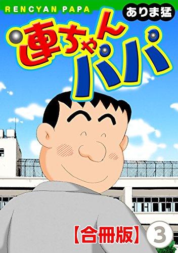 連ちゃんパパ【合冊版】(3) (ヤング宣言)