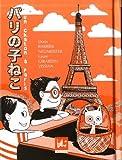 Un Chaton à Paris/