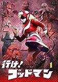 行け!ゴッドマン VOL.1【東宝DVD名作セレクション】[DVD]