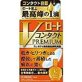 【第3類医薬品】Vロートコンタクトプレミアム 15mL