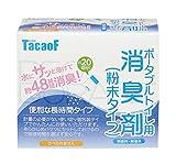 テイコブ ポータブルトイレ用消臭剤 7g×20袋入