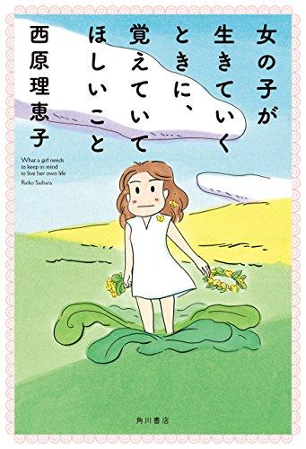 女の子が生きていくときに、覚えていてほしいこと 【電子特典付き】 (角川書店単行本)