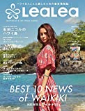 LeaLea2017 WINTER-SPRING vol.10