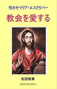 [ホセマリア・エスクリバー, 新田壮一郎]の教会を愛する