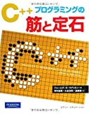 C++ プログラミングの筋と定石
