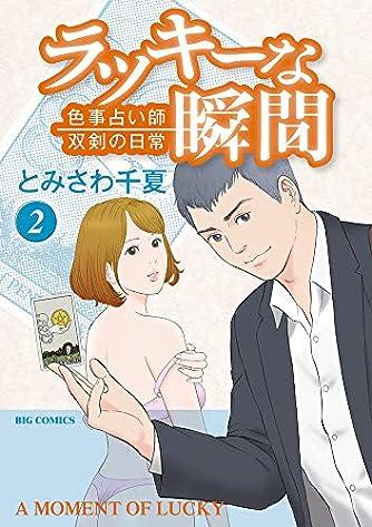 ラッキーな瞬間 (2) (ビッグコミックス)