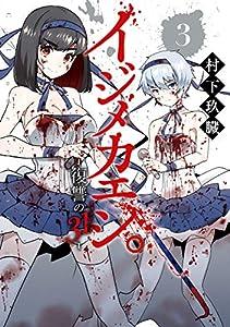 イジメカエシ。-復讐の31(カランドリエ)- 3巻 (デジタル版ガンガンコミックスUP!)