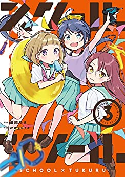 [wogura, 田岡りき]のスクール×ツクール(3) (ゲッサン少年サンデーコミックス)