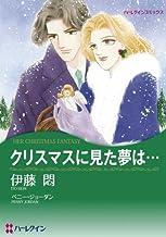 クリスマスに見た夢は… (ハーレクインコミックス)