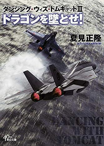 ダンシング・ウィズ・トムキャット3 ドラゴンを墜とせ! (朝日文庫)