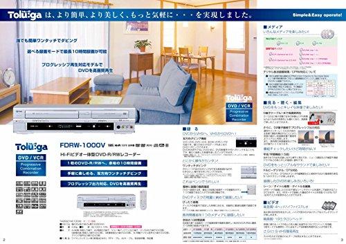 『FUNAI FDRW-1000V VHS一体型DVDレコーダー』のトップ画像