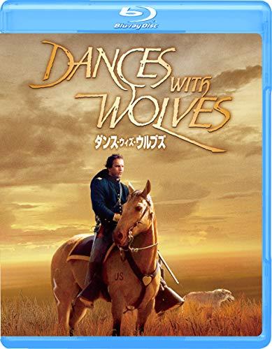 ダンス・ウィズ・ウルブズ [Blu-ray]