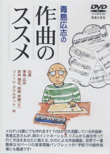 DVD 青島広志の作曲のススメ (<DVD>)
