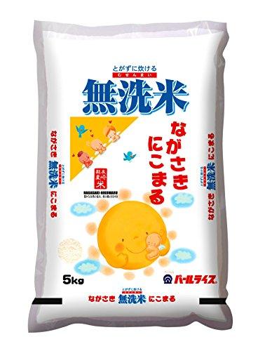 【精米】長崎県産 無洗米 にこまる 5kg 令和元年産