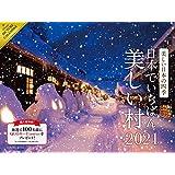 2021 美しい日本の四季 〜日本でいちばん美しい村〜 カレンダー ([カレンダー])
