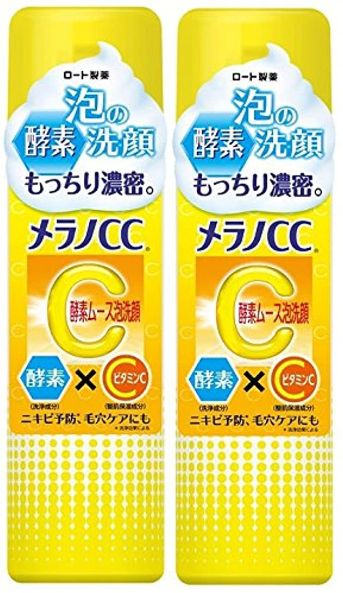 感謝酔った債務【まとめ買い】メラノCC 酵素ムース泡洗顔 (2個)