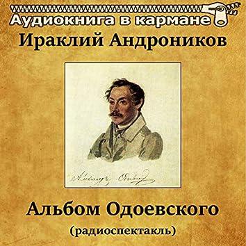 Ираклий Андроников - Альбом Одоевского (радиоспектакль)