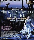 ウルトラプライス版 ミリオンダラー・ホテル HDマスター版 bl...[Blu-ray/ブルーレイ]
