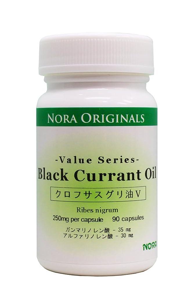 初期の空洞爵【クロフサスグリ油 V (Black Currant Oil) 250mg×90カプセル / ノラ?オリジナル】