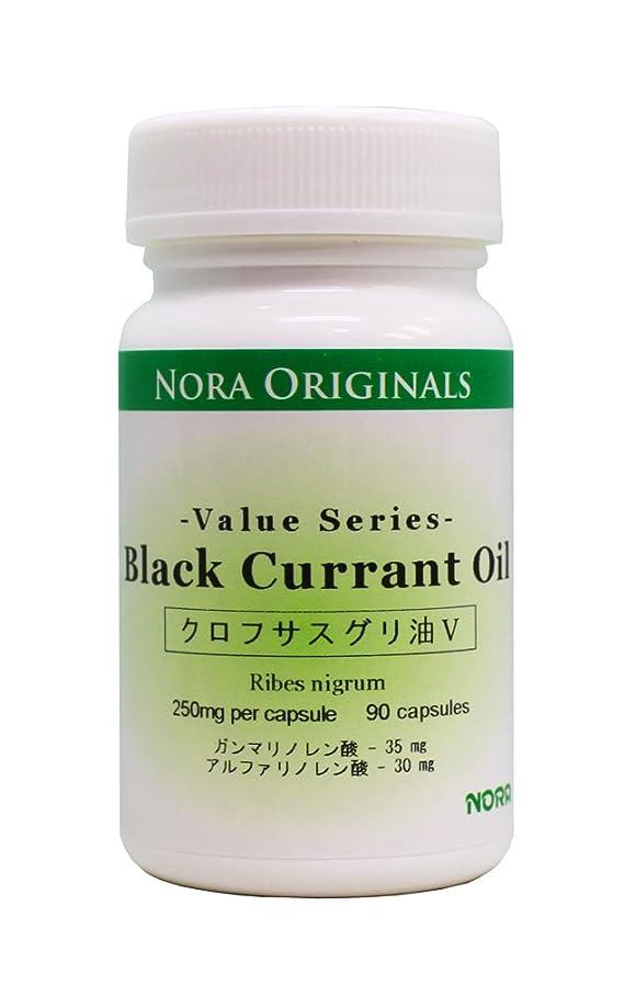 速記シットコムフルーティー【クロフサスグリ油 V (Black Currant Oil) 250mg×90カプセル / ノラ?オリジナル】