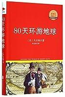 80天环游地球(精)/新课标必读丛书